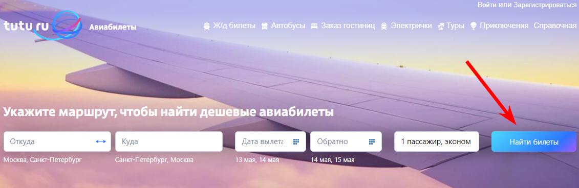 Страница заказа авиабилетов