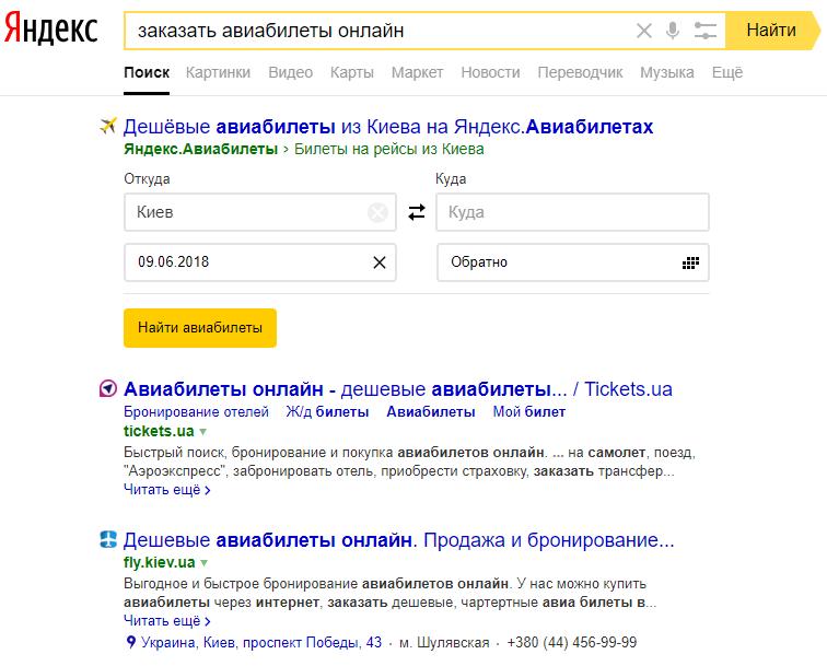 """Выдача в Яндекс по запросу """"заказать авиабилеты онлайн"""""""