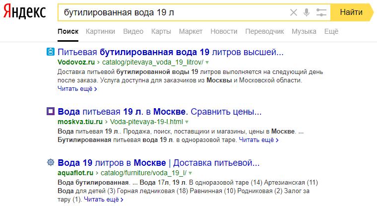 """Выдача Яндекс по запросу """"бутилированная вода 19 л"""""""