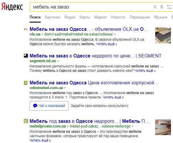 """Выдача Яндекс по запросу """"мебель на заказ"""""""