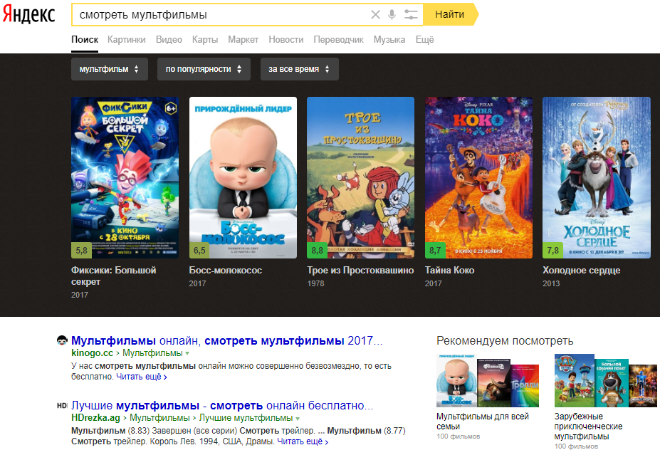 """Выдача Яндекс по запросу """"смотреть мультфильмы"""""""