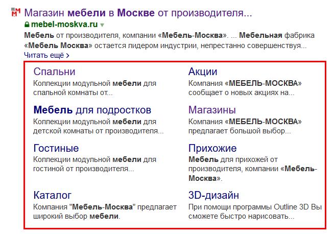 Расширенный сниппет с быстрыми ссылками в Yandex