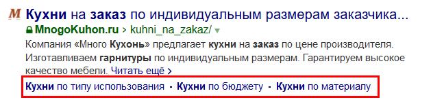 Сниппет с быстрыми ссылками в поисковой выдаче Yandex