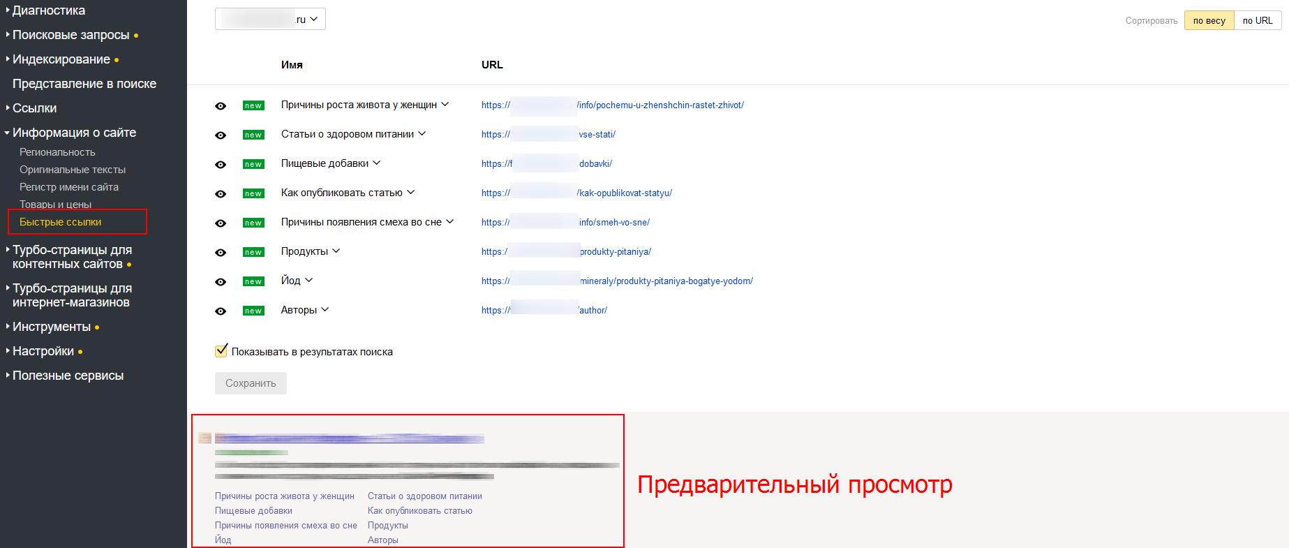 Управление быстрыми ссылками в Яндекс.Вебмастер