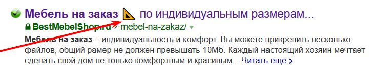 Title с эмодзи в сниппете BestMebelShop.ru