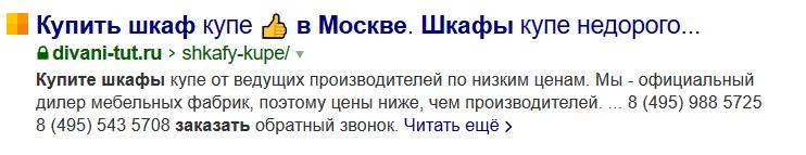 Title с эмодзи в сниппете Divani-tut.ru