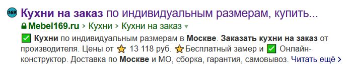 Description с эмодзи в Google