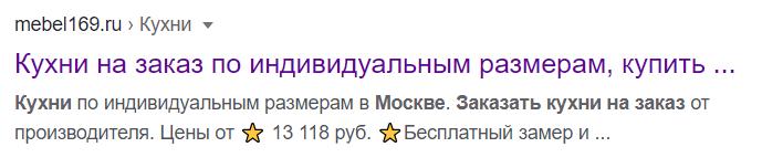 Description с эмодзи в Yandex