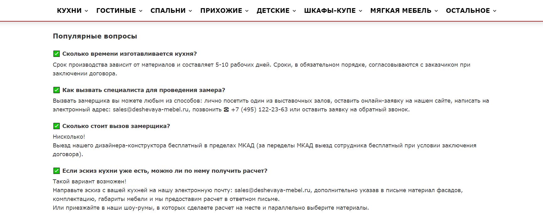 "FAQ в категории товаров ""Кухни"""