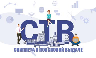 увеличить CTR сниппета мебельным компаниям