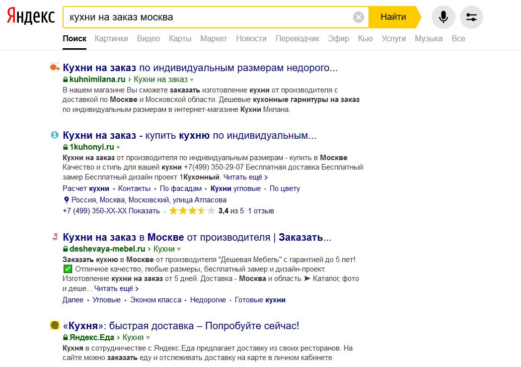 "Поисковая выдача Яндекс по запросу ""кухни на заказ москва"""