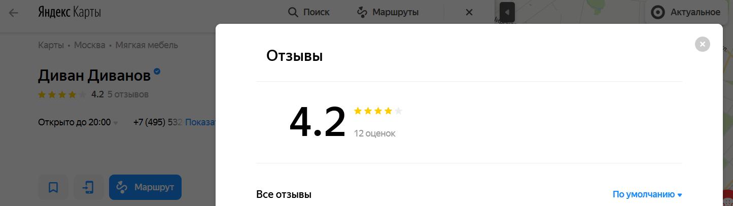 Рейтинг компании в Яндекс.Карты