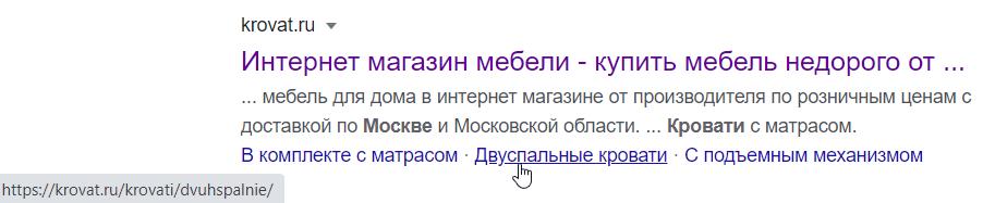 Сниппет Krovat.ru с быстрыми ссылками на другие страницы сайта
