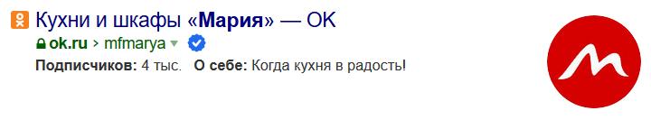 Сниппет подтвержденного профиля компании в Одноклассниках