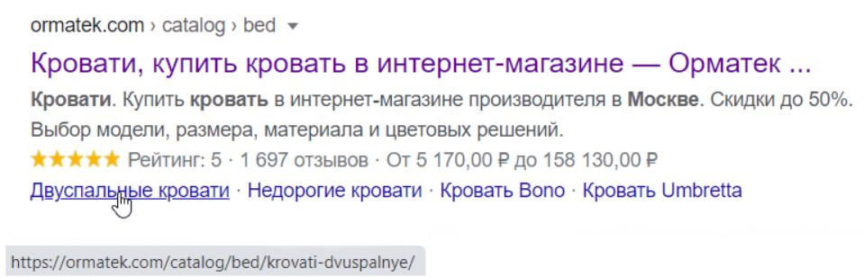 Сниппет Ormatek.com с быстрыми ссылками на другие страницы сайта