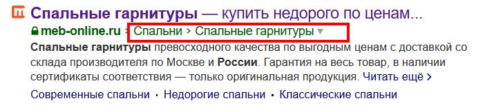 Сниппет с хлебными крошками в Яндекс
