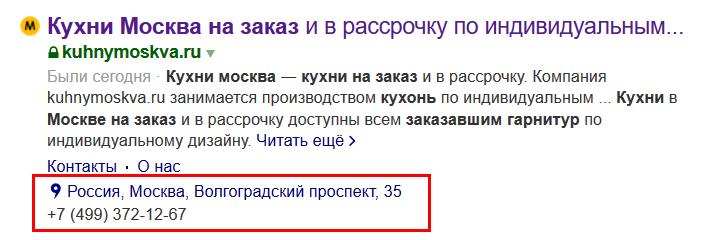 Сниппет с контактами проекта Kuhnymoskva.ru