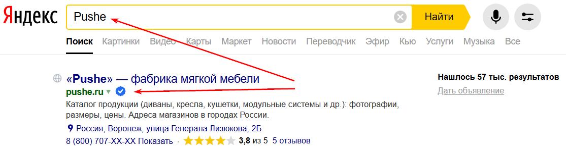 """Сниппет с меткой """"Официальный сайт"""""""