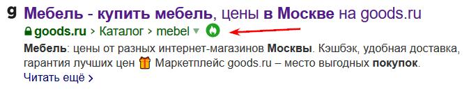 """Сниппет с меткой """"Популярный сайт"""""""