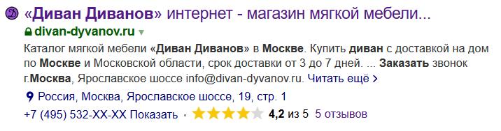 Сниппет с рейтингом в Yandex