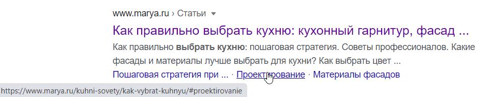 Якорные ссылки в сниппете сайта Marya.ru
