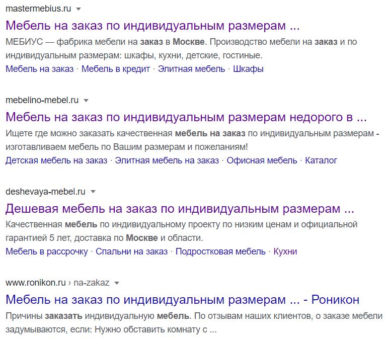 Сниппеты без эмодзи в Google