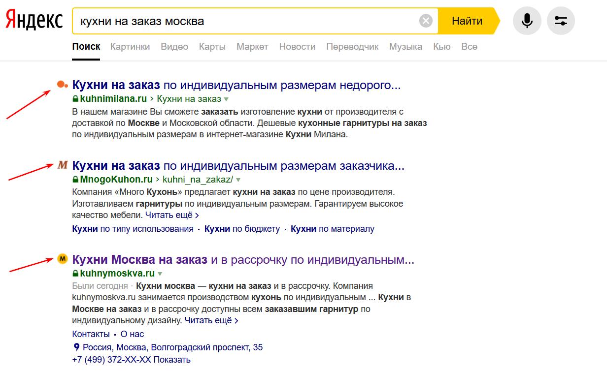 Сниппеты с фавиконкой в выдаче Яндекса