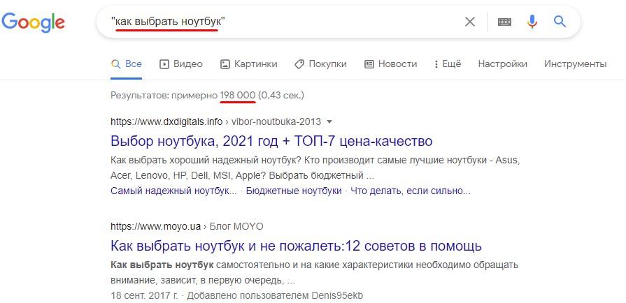 """Использование операторов точного соответствия """""""" (или «») в Google"""