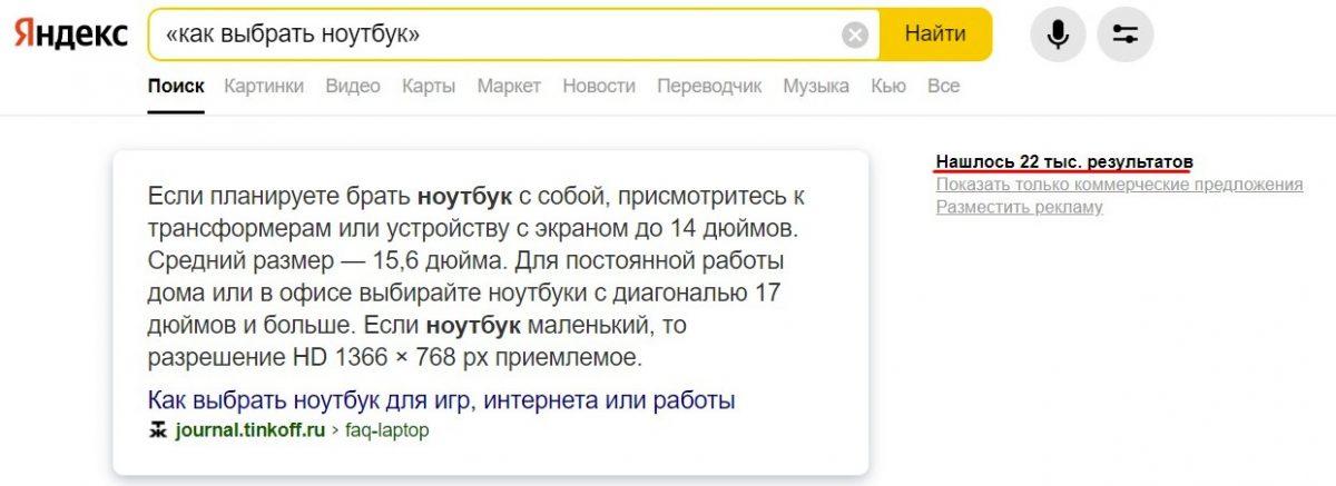 """Использование операторов точного соответствия """""""" (или «») в Яндекс"""