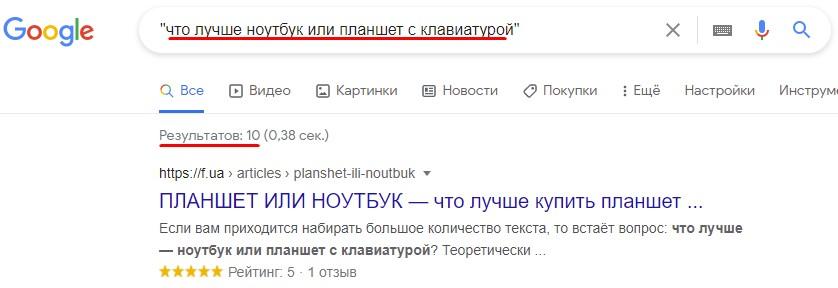 Поисковая выдача Google с точным соответствием по запросу «что лучше ноутбук или планшет с клавиатурой»